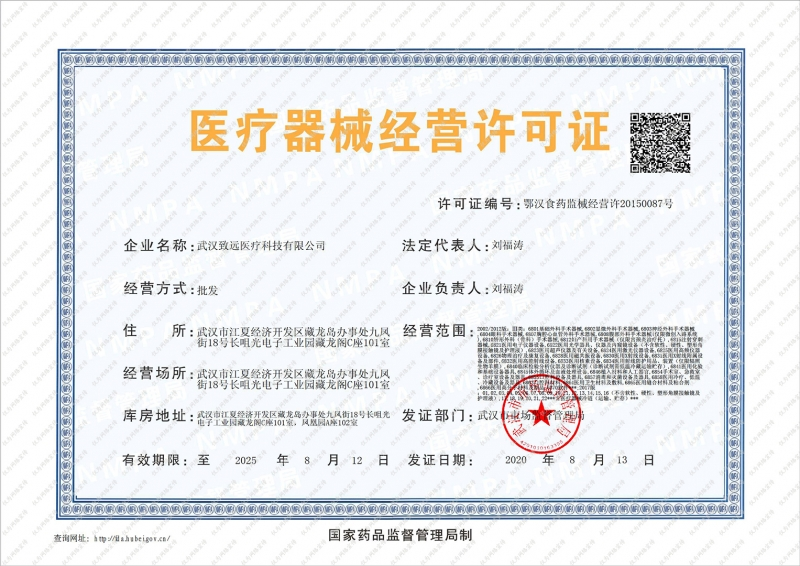 Business license of medical devices